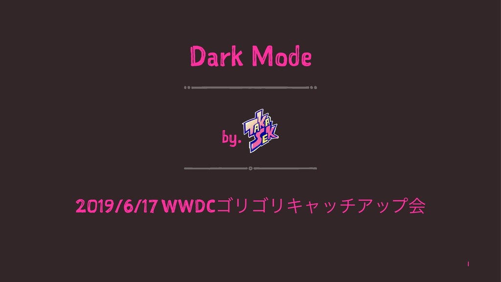 Dark Mode by. 2019/6/17 WWDCΰϦΰϦΩϟονΞοϓձ 1