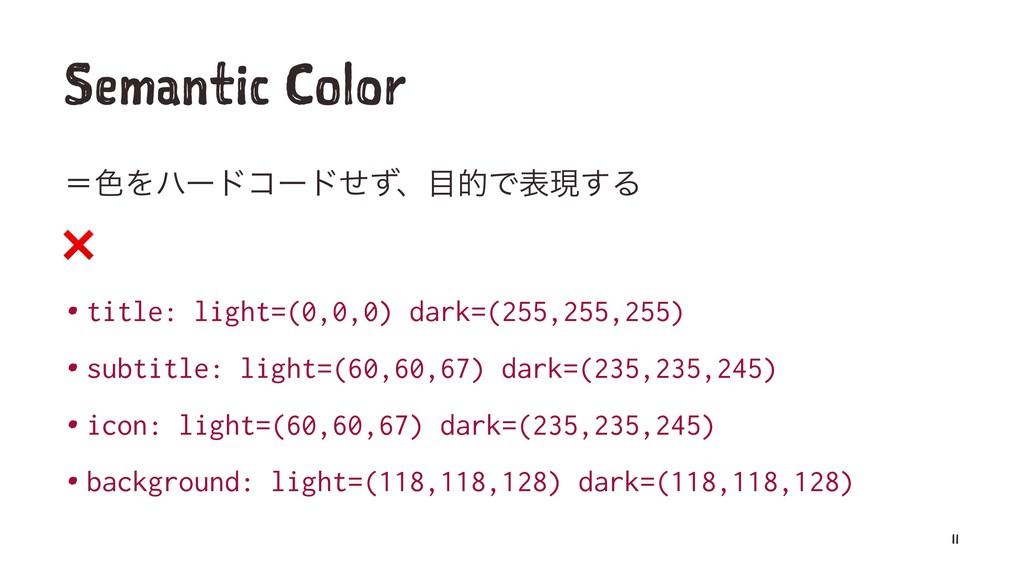 Semantic Color ʹ৭ΛϋʔυίʔυͤͣɺతͰදݱ͢Δ ❌ • title: l...