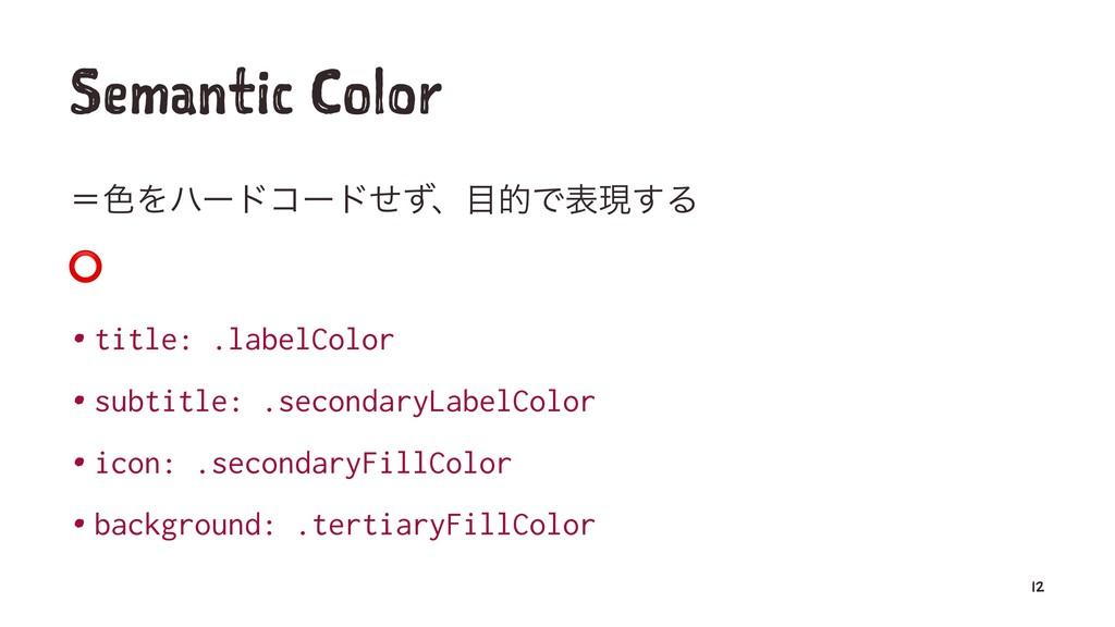 Semantic Color ʹ৭ΛϋʔυίʔυͤͣɺతͰදݱ͢Δ ⭕ • title: ....