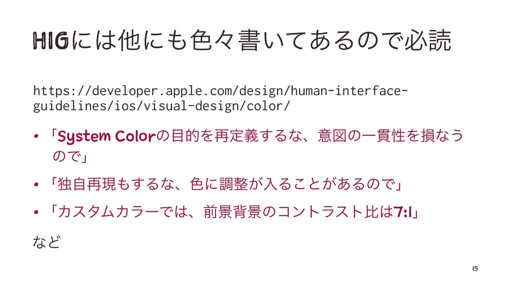 HIGʹଞʹ৭ʑॻ͍ͯ͋ΔͷͰඞಡ https://developer.apple.com...