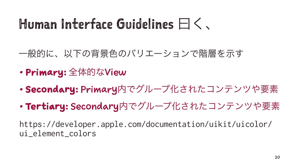 Human Interface Guidelines ᐌ͘ɺ ҰൠతʹɺҎԼͷഎܠ৭ͷόϦΤʔ...