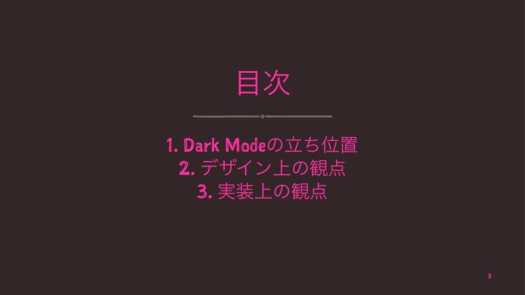  1. Dark ModeͷཱͪҐஔ 2. σβΠϯ্ͷ؍ 3. ্࣮ͷ؍ 3
