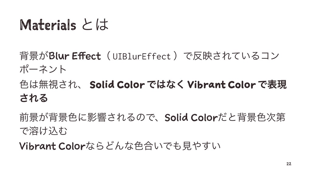Materials ͱ എܠ͕Blur Effectʢ UIBlurEffect ʣͰө͞...