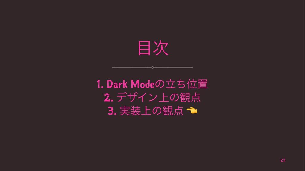  1. Dark ModeͷཱͪҐஔ 2. σβΠϯ্ͷ؍ 3. ্࣮ͷ؍ 25