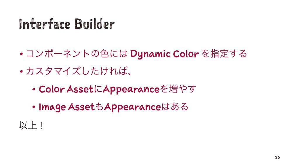 Interface Builder • ίϯϙʔωϯτͷ৭ʹ Dynamic Color Λ...