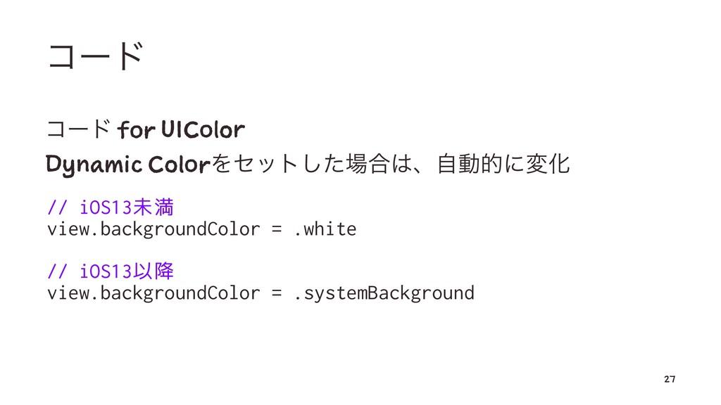 ίʔυ ίʔυ for UIColor Dynamic ColorΛηοτͨ͠߹ɺࣗಈతʹ...