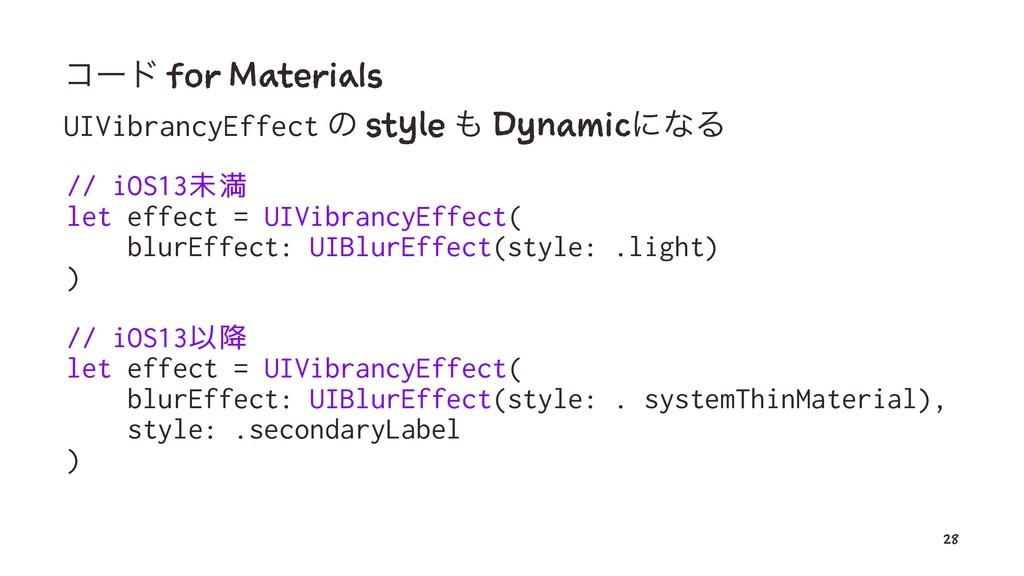 ίʔυ for Materials UIVibrancyEffect ͷ style  Dy...