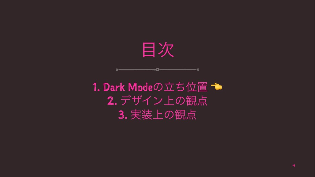  1. Dark ModeͷཱͪҐஔ 2. σβΠϯ্ͷ؍ 3. ্࣮ͷ؍ 4