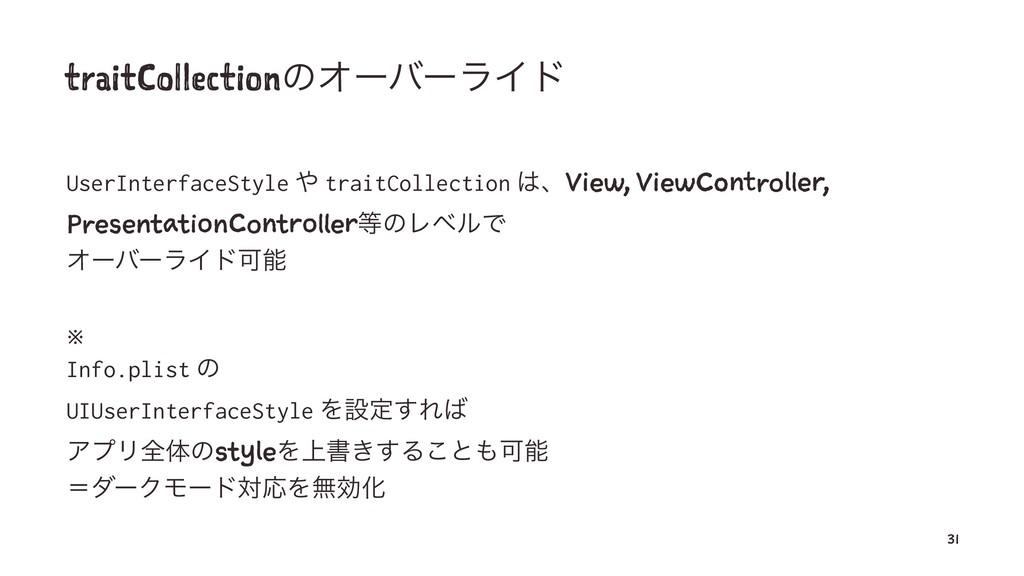 traitCollectionͷΦʔόʔϥΠυ UserInterfaceStyle  tr...