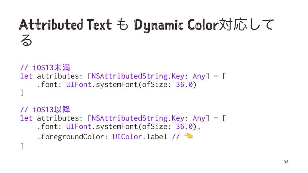 Attributed Text  Dynamic ColorରԠͯ͠ Δ // iOS13未...