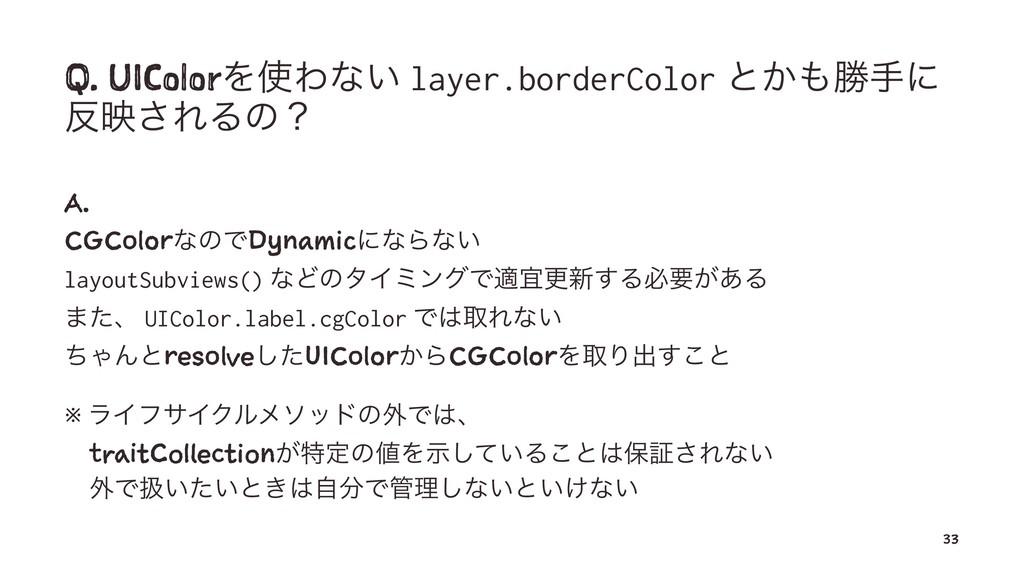 Q. UIColorΛΘͳ͍ layer.borderColor ͱ͔উखʹ ө͞ΕΔͷ...