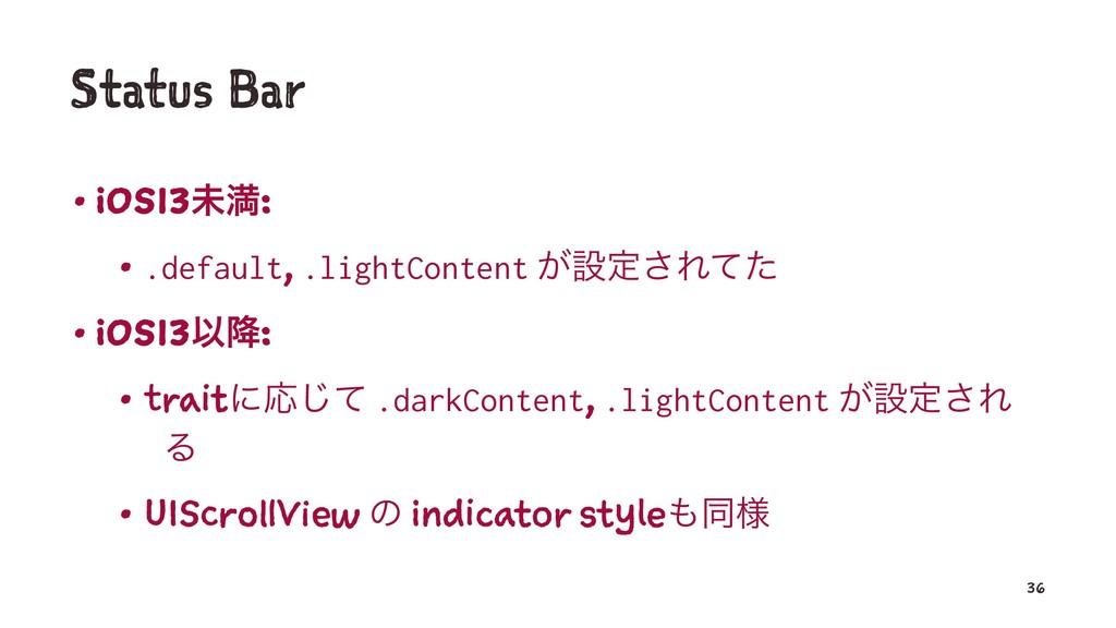 Status Bar • iOS13ະຬ: • .default, .lightContent...