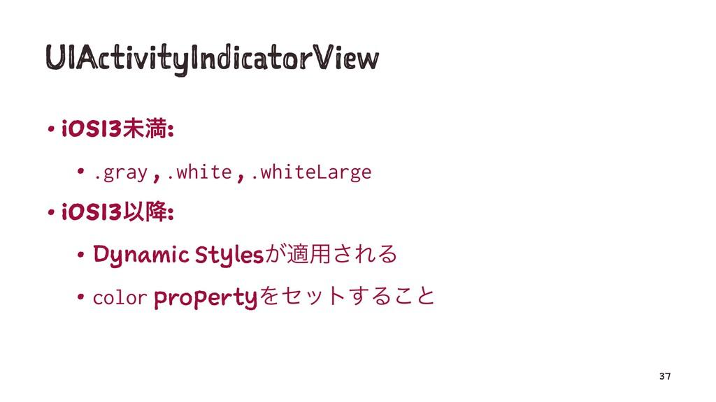 UIActivityIndicatorView • iOS13ະຬ: • .gray , .w...