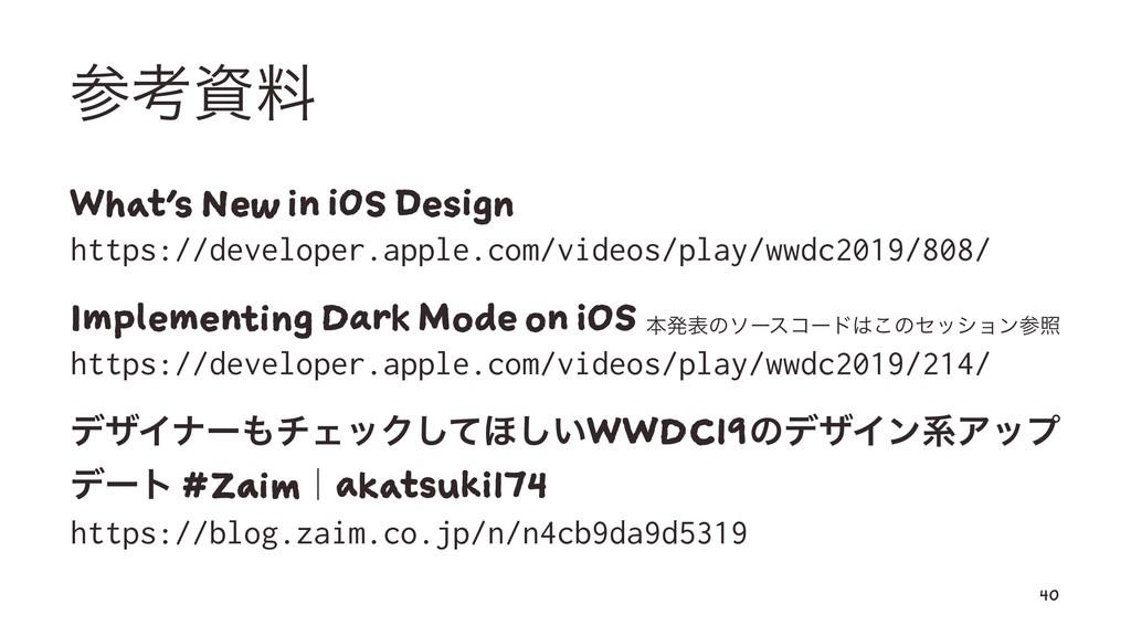 ߟྉ What's New in iOS Design https://developer...