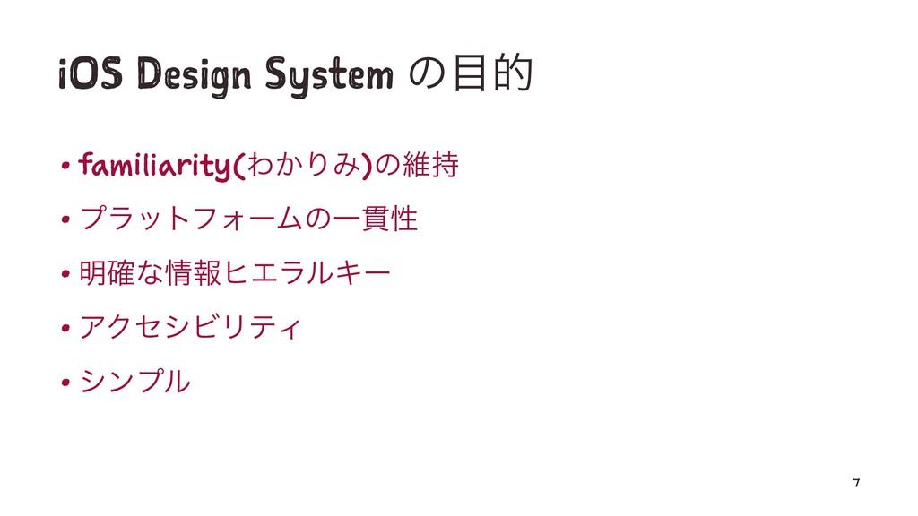 iOS Design System ͷత • familiarity(Θ͔ΓΈ)ͷҡ • ...