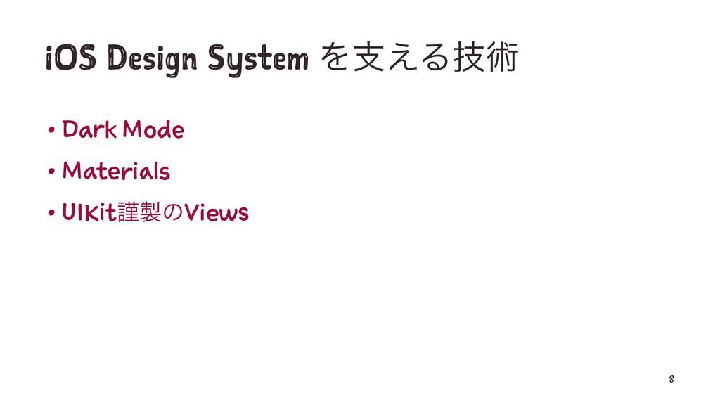 iOS Design System Λࢧ͑Δٕज़ • Dark Mode • Material...