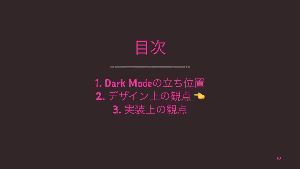  1. Dark ModeͷཱͪҐஔ 2. σβΠϯ্ͷ؍ 3. ্࣮ͷ؍ 10