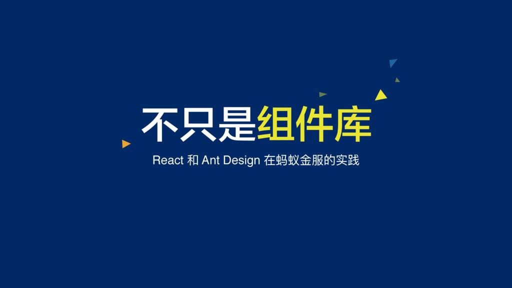 ᡶᡵᰂ๐ڹᒒૡᑕ 不只是组件库 React  Ant Design ᡶᡵᰂ๐ጱਫ᪢ ؇ݦ...