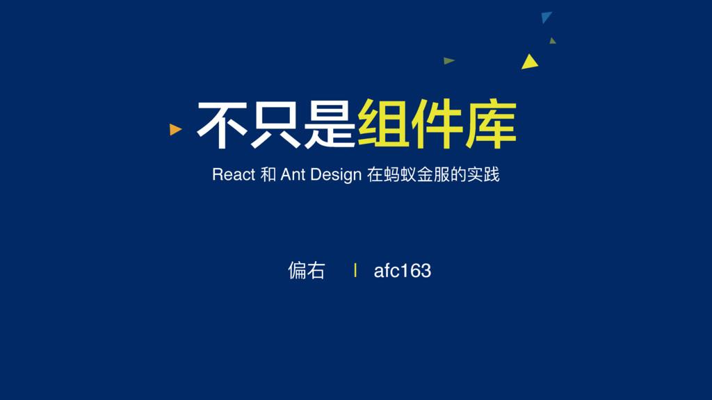 不只是组件库 React  Ant Design ᡶᡵᰂ๐ጱਫ᪢ ᡶᡵᰂ๐ڹᒒૡᑕ 20...