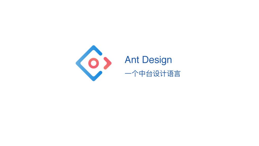 Ant Design ӞӻӾݣᦡᦇ