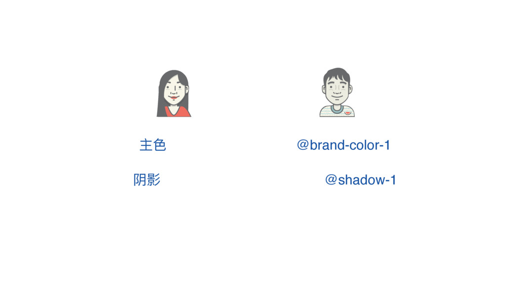 Ԇᜋ @brand-color-1 ᴢ @shadow-1