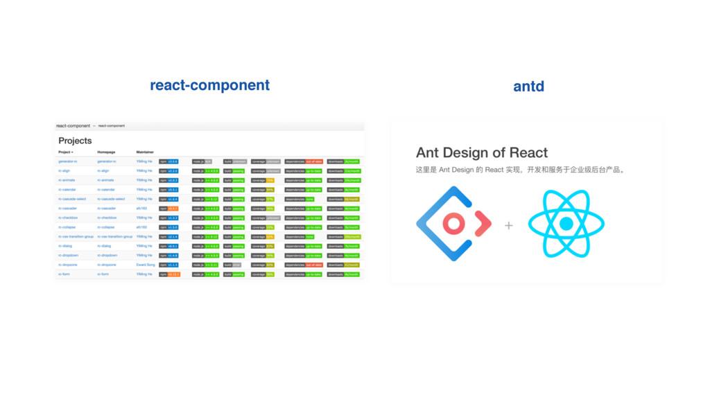 react-component antd UI ᕟկ