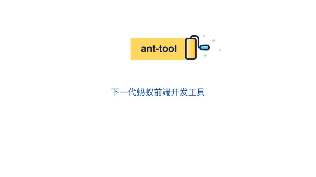 ӥӞդᡶᡵڹᒒݎૡٍ ant-tool