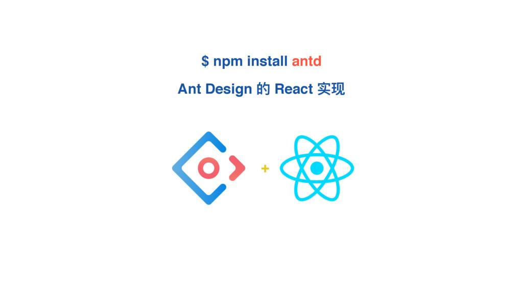 $ npm install antd Ant Design ጱ React ਫሿ +