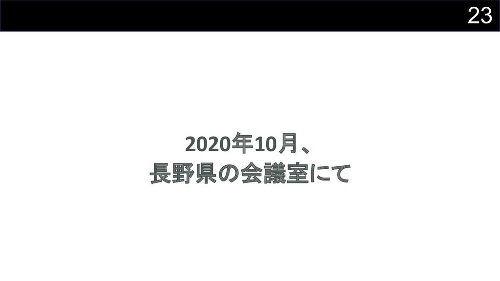 23 2020年10月、 長野県の会議室にて
