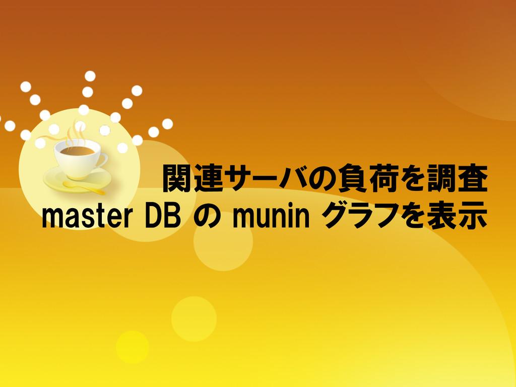 関連サーバの負荷を調査 master DB の munin グラフを表示