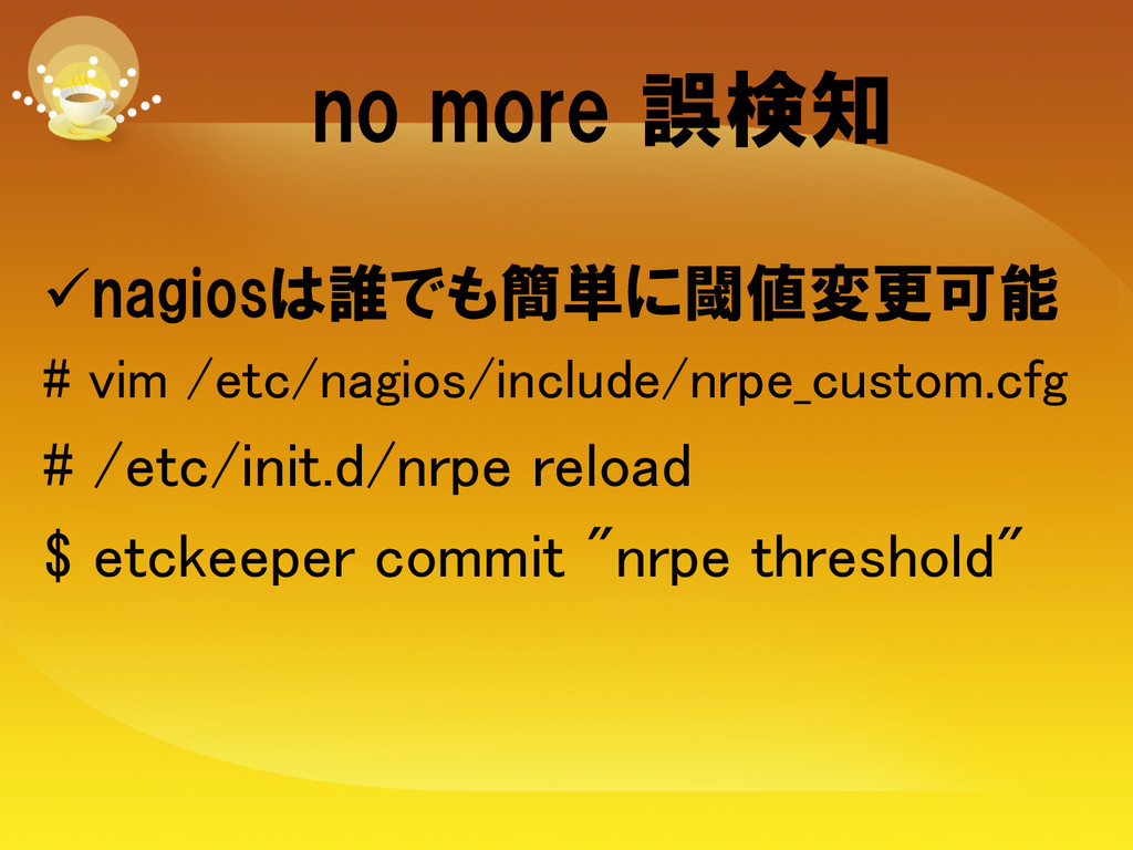 no more 誤検知 ünagiosは誰でも簡単に閾値変更可能 # vim /e...
