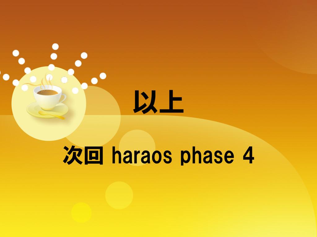以上 次回 haraos phase 4