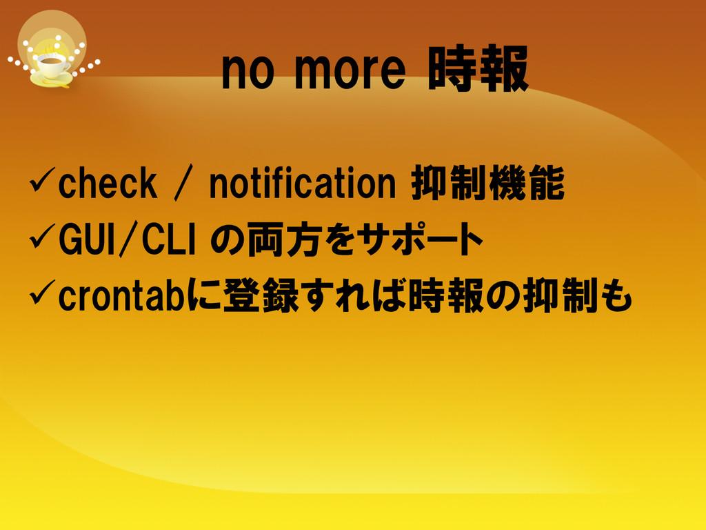 no more 時報 ücheck / notification 抑制機能 ü...