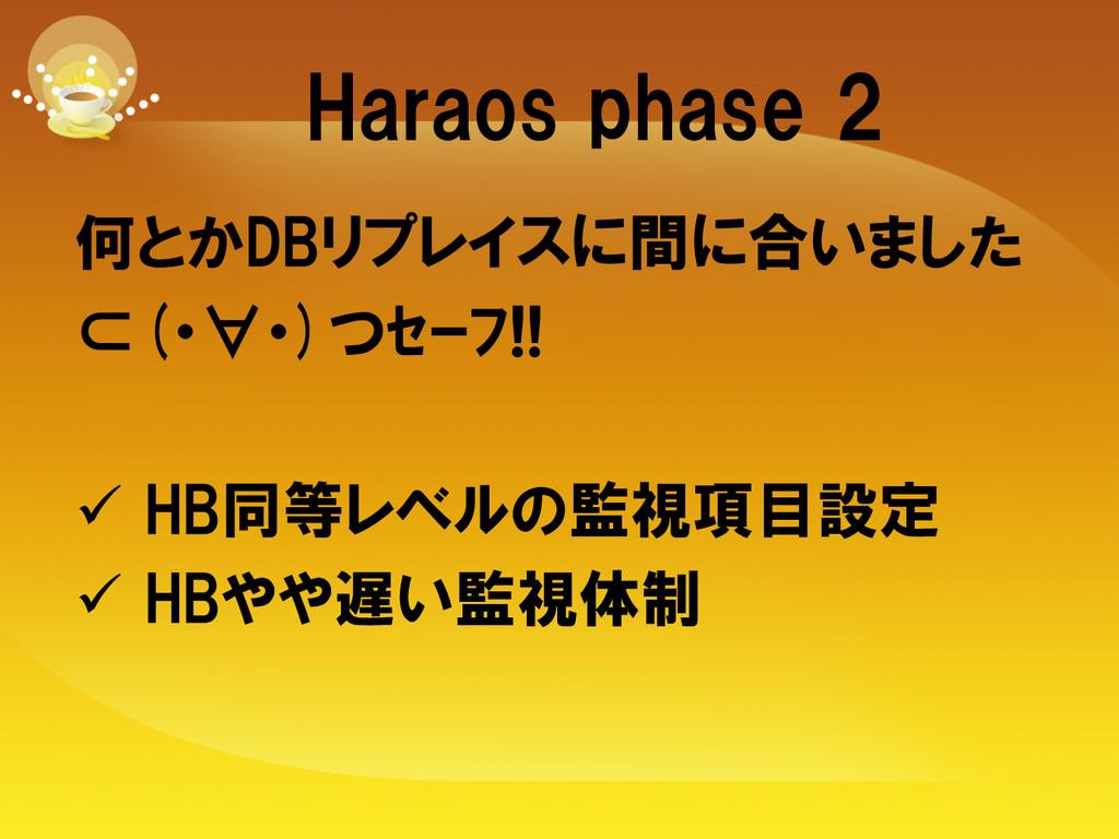 Haraos phase 2 何とかDBリプレイスに間に合いました ⊂(・∀・)つセーフ!...