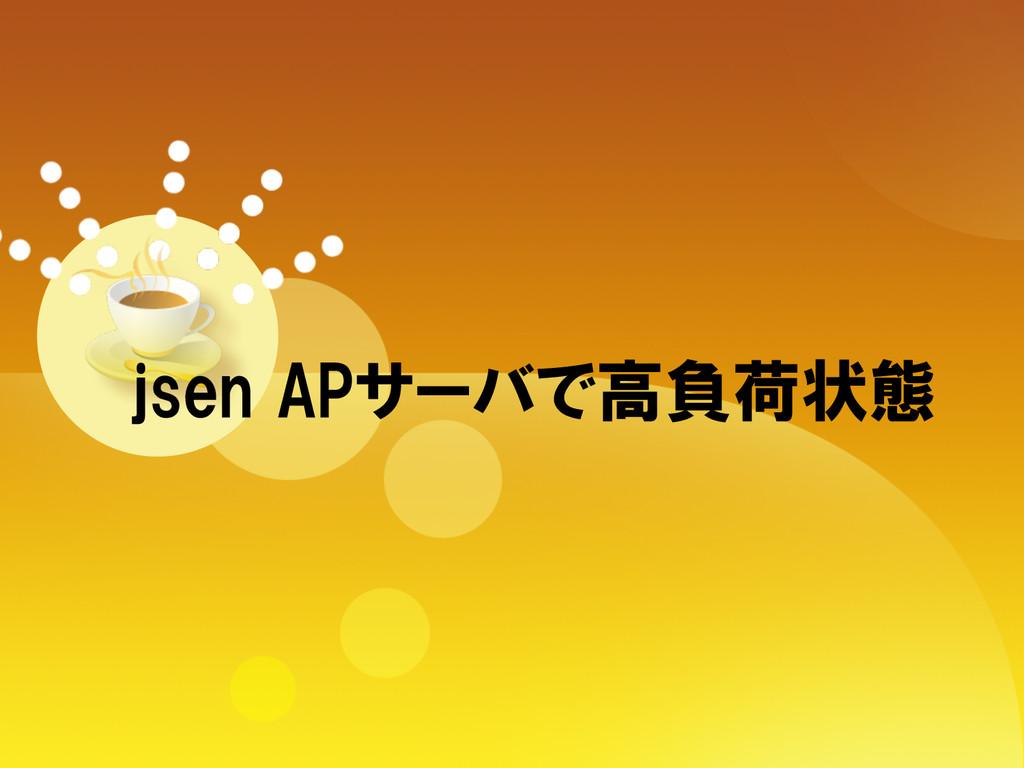jsen APサーバで高負荷状態
