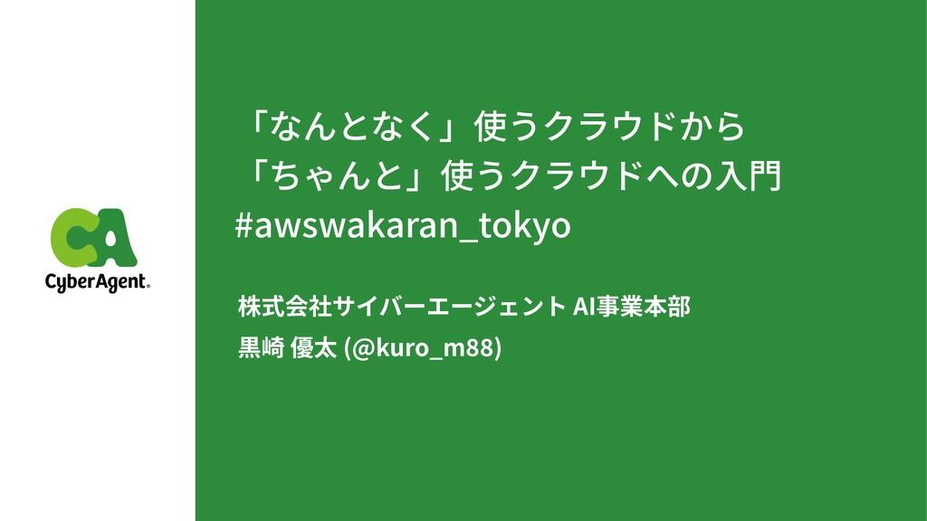 「なんとなく」使うクラウドから 「ちゃんと」使うクラウドへの⼊⾨ #awswakaran_t...