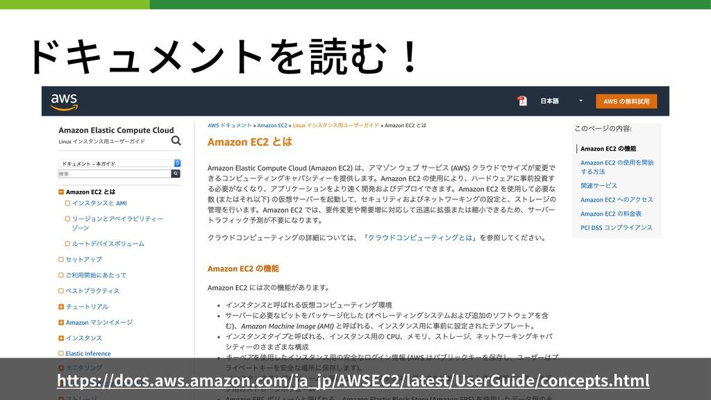 ドキュメントを読む! https://docs.aws.amazon.com/ja_jp/AW...