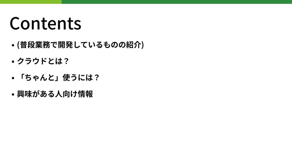Contents • (普段業務で開発しているものの紹介) • クラウドとは? • 「ちゃんと...