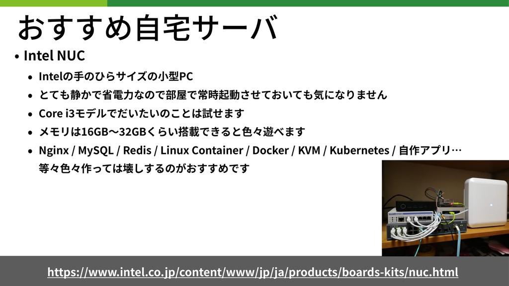 おすすめ⾃宅サーバ • Intel NUC • Intelの⼿のひらサイズの⼩型PC • とて...