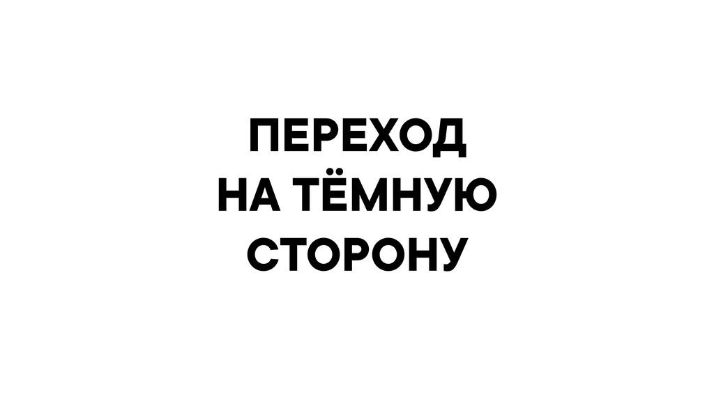 ПЕРЕХОД НА ТЁМНУЮ СТОРОНУ