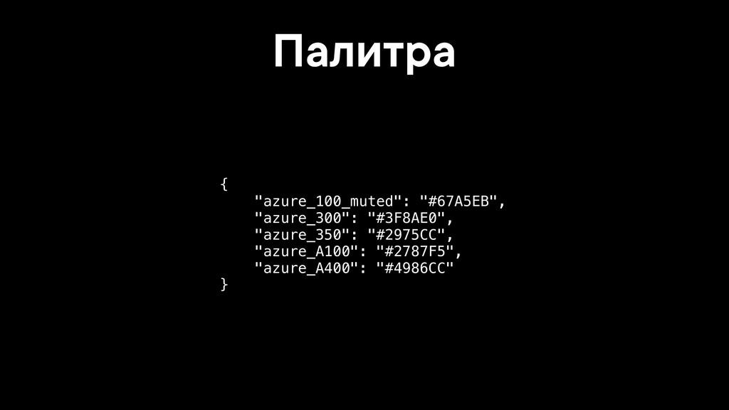 """Палитра { """"azure_100_muted"""": """"#67A5EB"""", """"azure_..."""