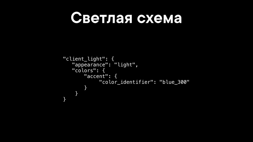 "Светлая схема ""client_light"": { ""appearance"": ""..."