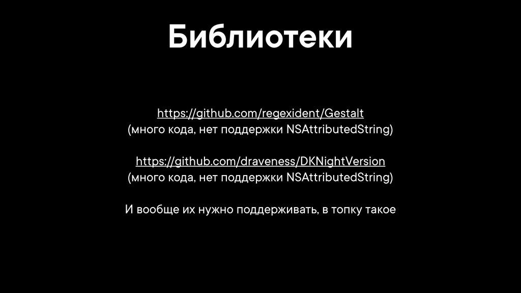 Библиотеки https://github.com/regexident/Gestal...