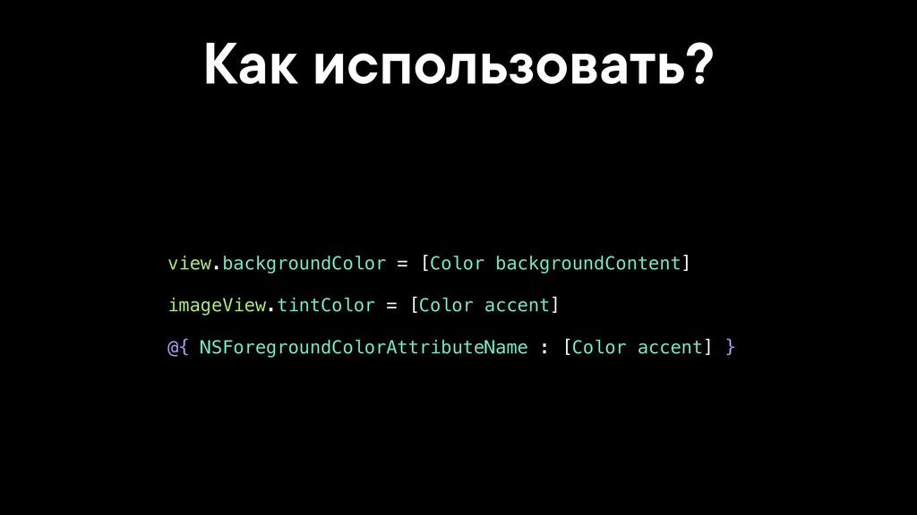 Как использовать? view.backgroundColor = [Color...