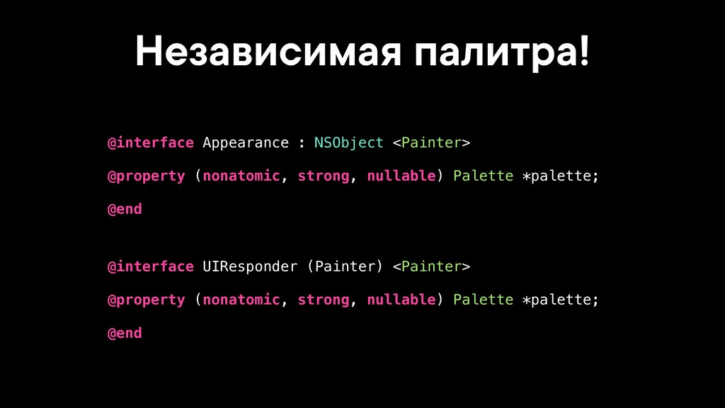 Независимая палитра! @interface Appearance : NS...