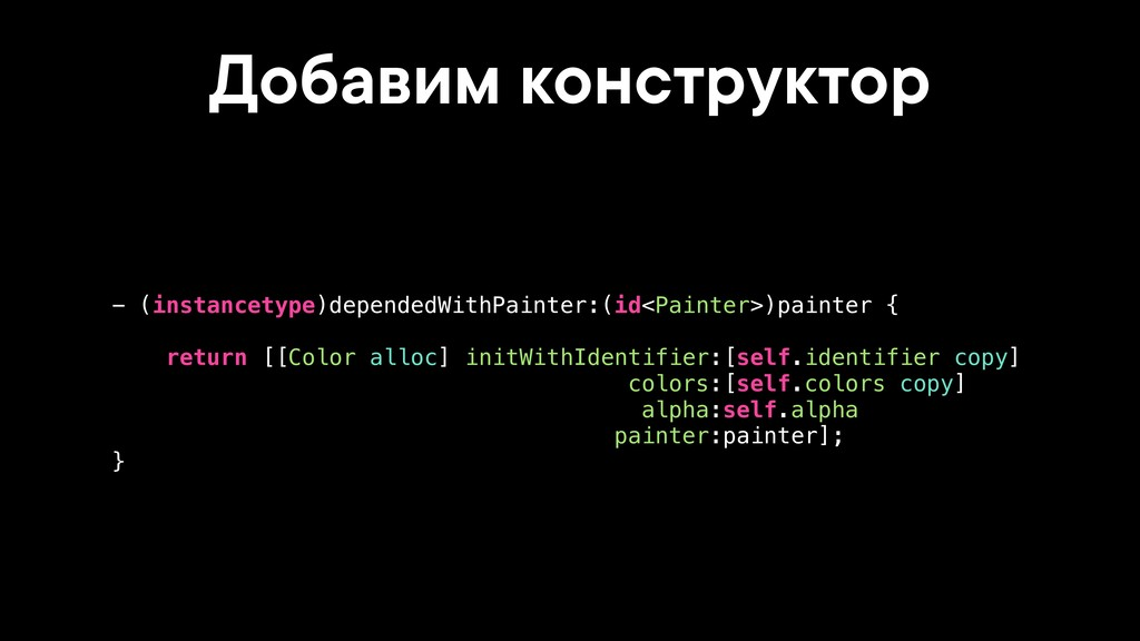 Добавим конструктор - (instancetype)dependedWit...