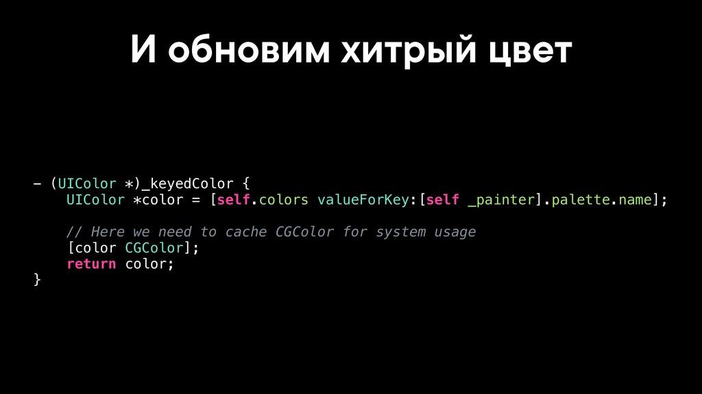 И обновим хитрый цвет - (UIColor *)_keyedColor ...