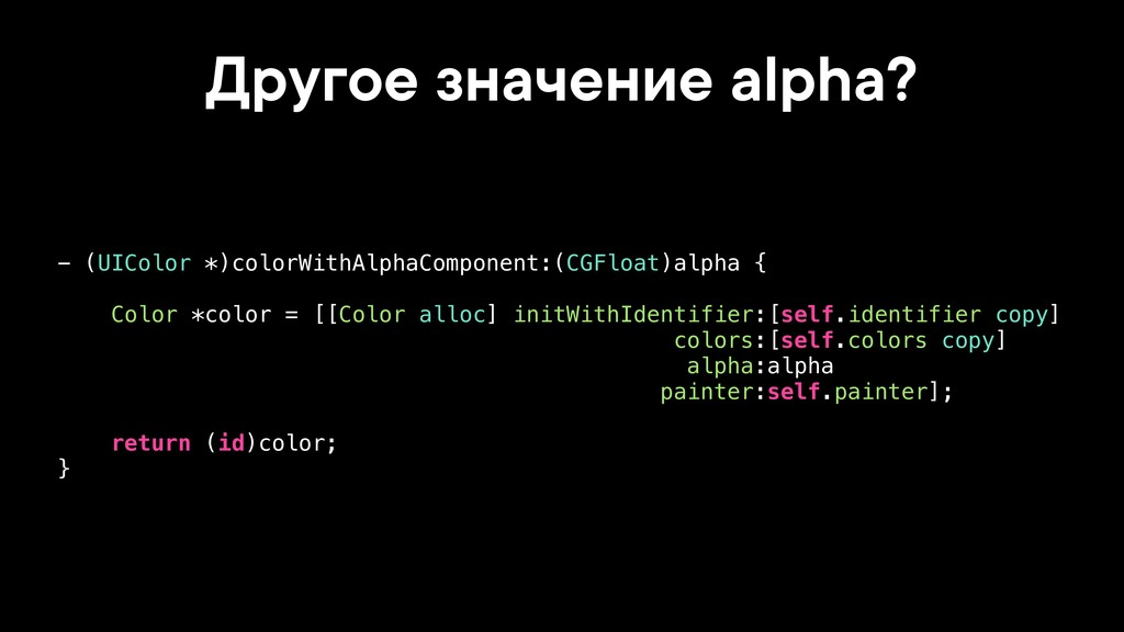 Другое значение alpha? - (UIColor *)colorWithAl...