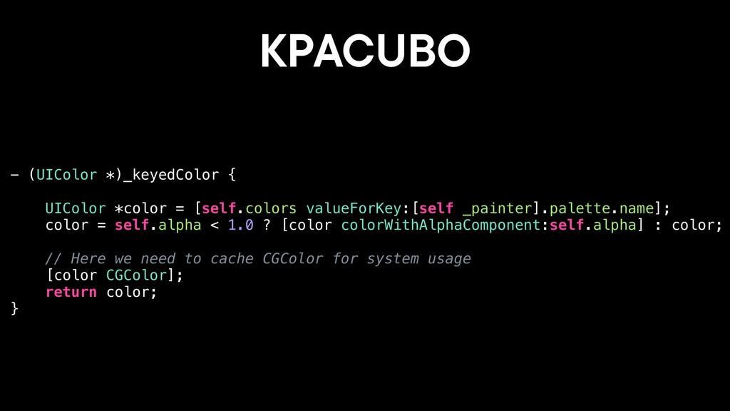 KPACUBO - (UIColor *)_keyedColor { UIColor *col...