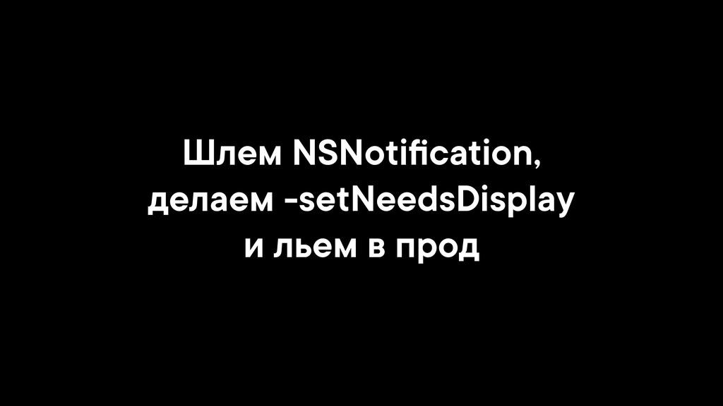 Шлем NSNotification, делаем -setNeedsDisplay и л...